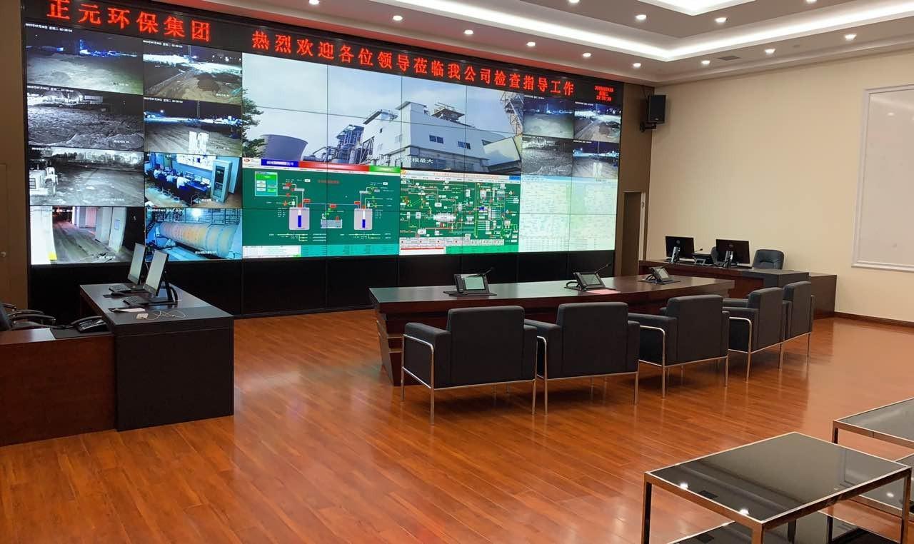 陕西正元环保科技产业(集团)有限公司生产指挥调度中心项目竣工验收