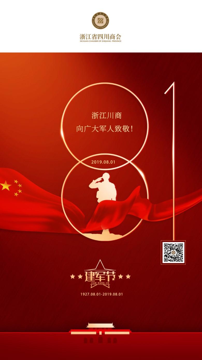 【节日祝福】浙江省四川英国威廉希尔公司网址衷心祝愿广大军人节日快乐!