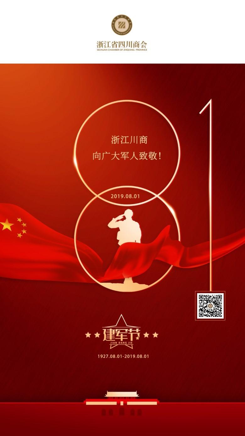 【节日祝福】浙江省四川亚虎下载app衷心祝愿广大军人节日快乐!