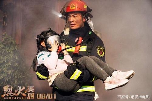 道和远大集团组织员工观看电影《烈火英雄》