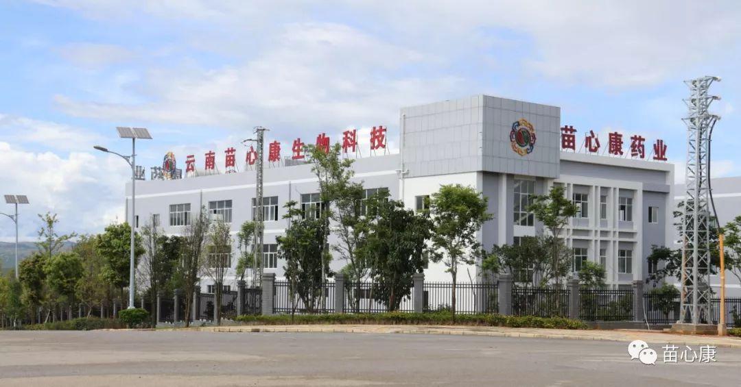 健康中国——苗心康在行动