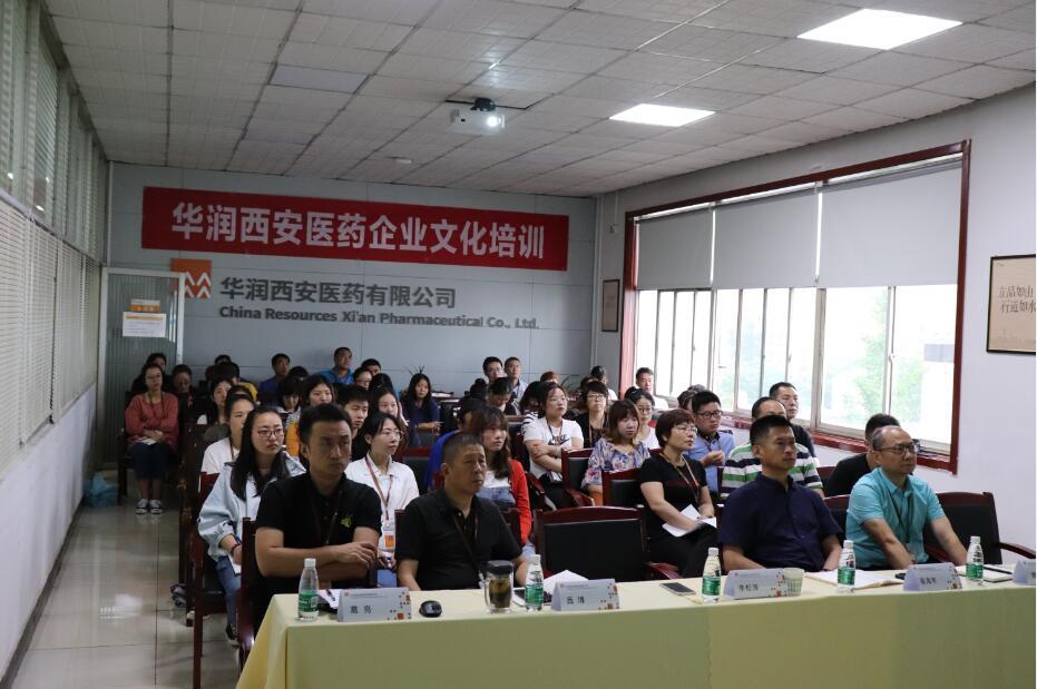 华润西安医药开展企业文化培训