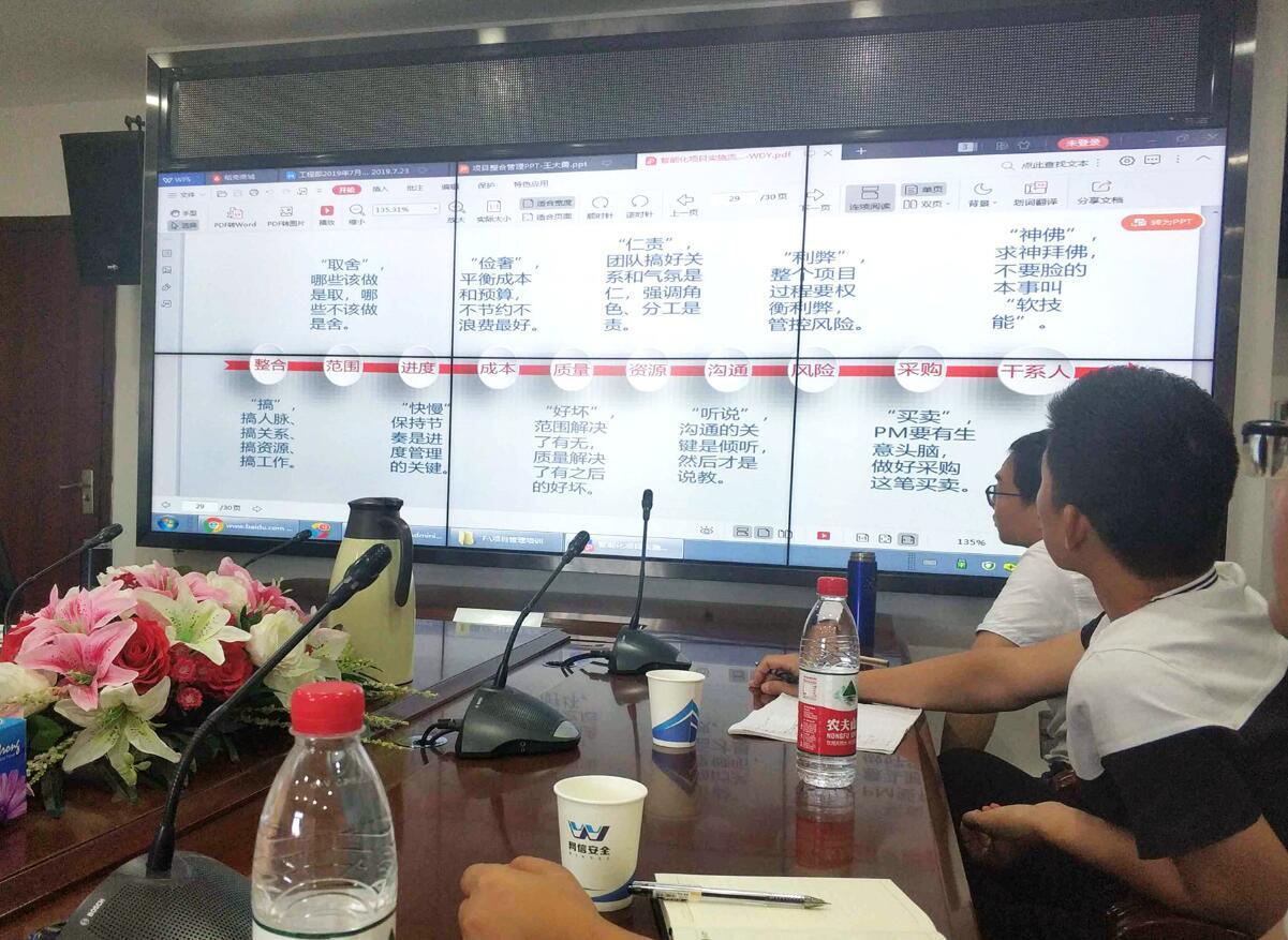厉兵秣马——公司开展项目管理专题培训