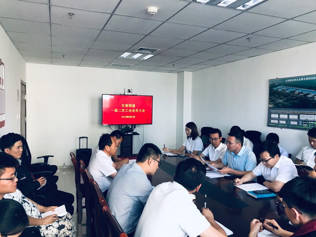 甘肃万博manbetx官网 welcome工会召开一届二次会员大会