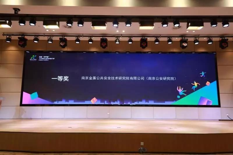 """公安研究院荣获首届""""创享杯""""5G应用大赛一等奖"""