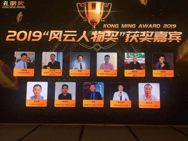"""王跃斌荣膺2019年""""孔明奖""""智能门锁风云人物奖"""