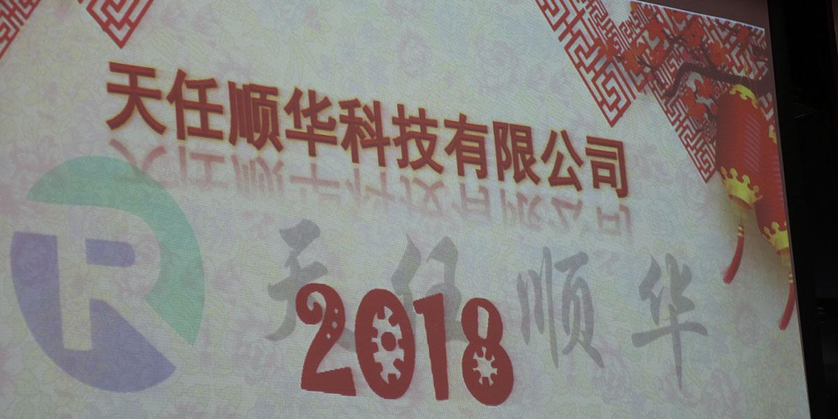 2017年度尾牙暨颁奖晚会