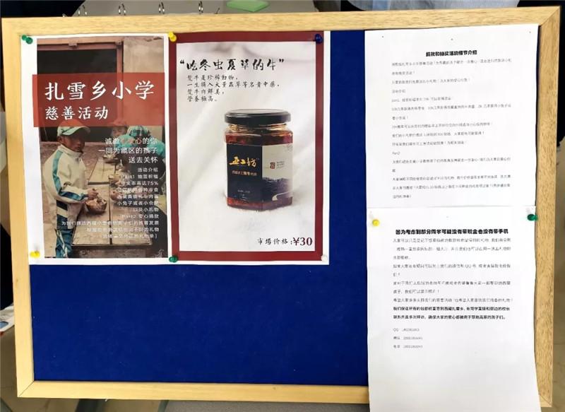 慈善义卖 ▎藏区特产义卖,助力西藏扎雪乡小学