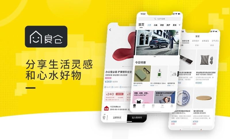 【良仓】严选生活商城APP开发-广州APP开发