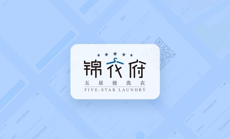 【锦衣府】干洗衣O2O小程序开发-小程序定制开发服务