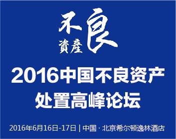 2016年中国不良资产处置高峰论坛即将在京开幕