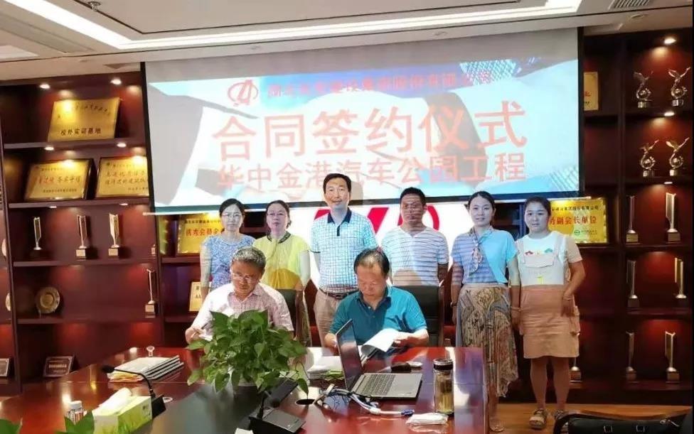 中信仁和成功签约华中金港汽车公园项目工程建设