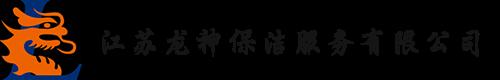 江苏龙神保洁有限公司