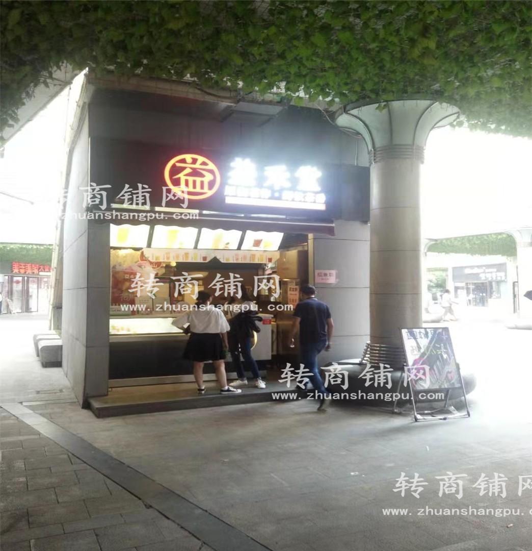 购物广场品牌奶茶店急转