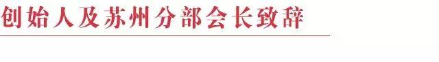 千赢国际下载承办   万商俱乐部苏州分部成立暨苏州商业论坛成功举办