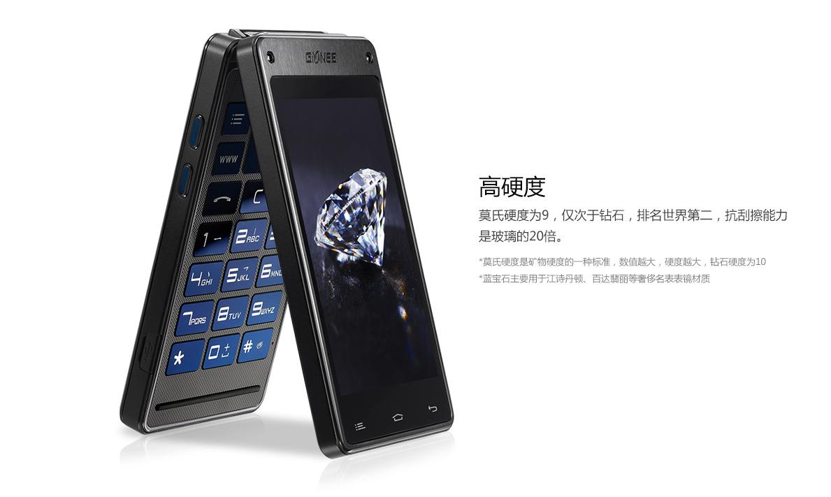 国内首款凯发国际平台屏幕手机——金立天鉴W808