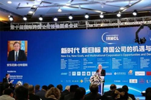 第十一届国际跨国公司领袖圆桌会议将于11月1日开幕