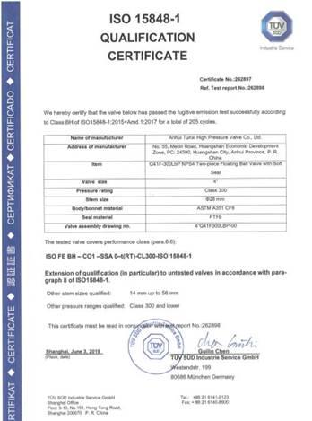 屯溪高压阀门的球阀获得ISO15848-1和TA-LUFT的低泄漏认证