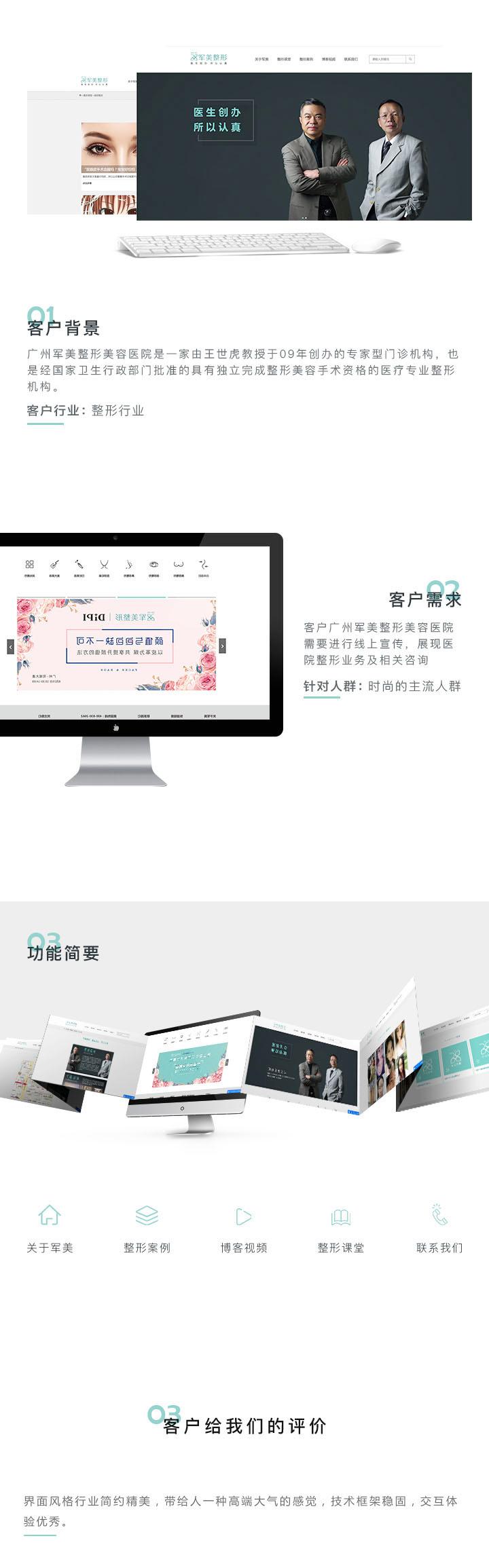 【军美整形】官网网站建设
