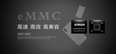 ICMAX从应用领域来看eMMC和SSD的区别及特性