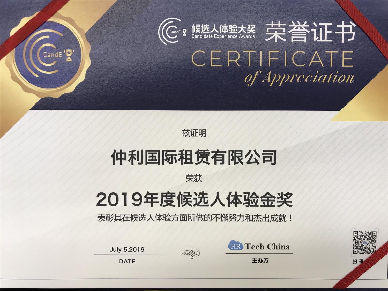 2019年度候选人体验金奖