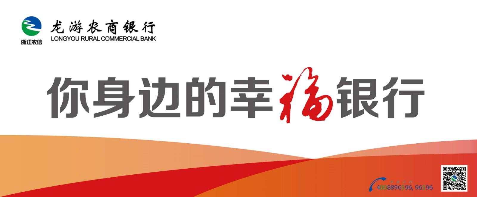 龙游农商银行