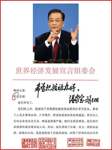 温家宝总理对世界经济发展宣言大会作批示