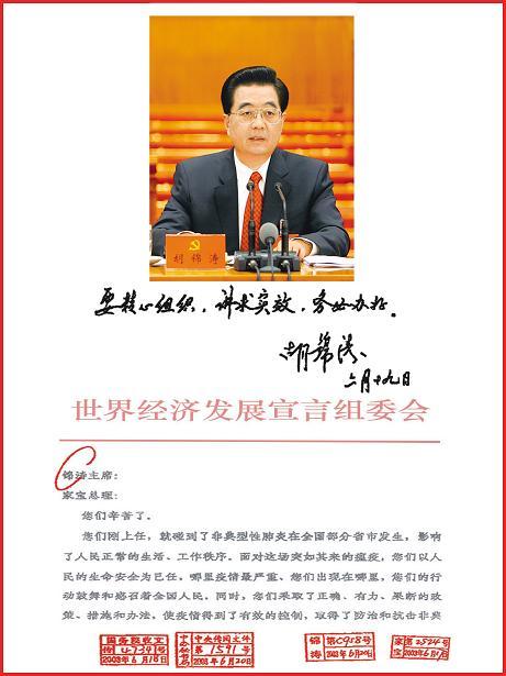胡锦涛主席对世界经济发展宣言大会作批示