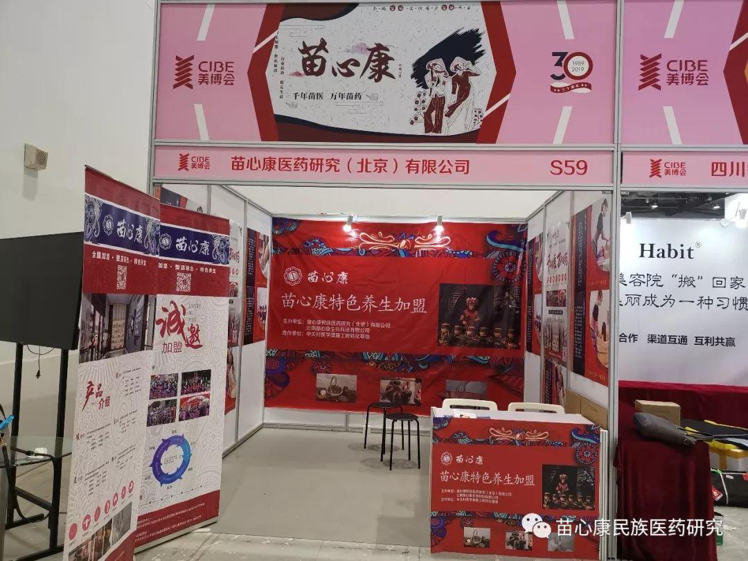 第23届北京国际美博会现场纪实