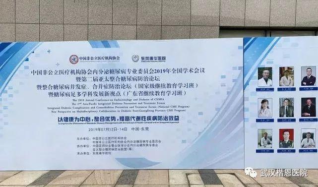 【重磅】楷恩医院受邀成为亚太糖尿病协会会员、中国内分泌糖尿病协会委员!