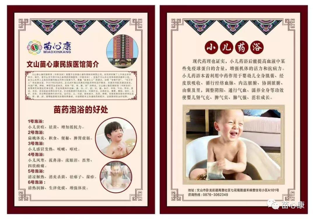 苗心康与鱼乐贝贝强强联手小儿药浴——倡导绿色疗法,让宝宝更健康!