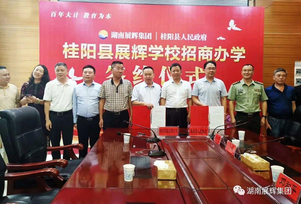 湖南易胜博平台登录集团之教育板块:以品牌强校 · 以质量立校