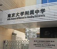南京大学附属中学香港名校衔接课程