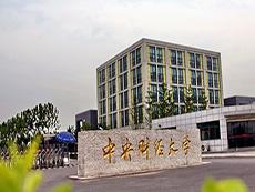中央财经大学—香港硕士直通车