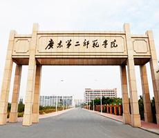 广东第二师范学院—香港名校衔接课程