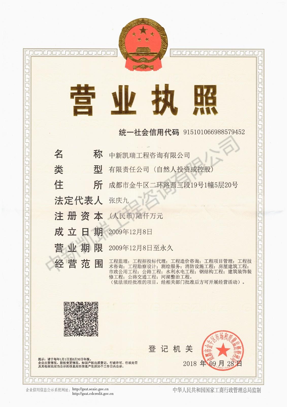 四川省人事招聘网_营业执照 - 资质荣誉 - 中新凯瑞工程咨询有限公司
