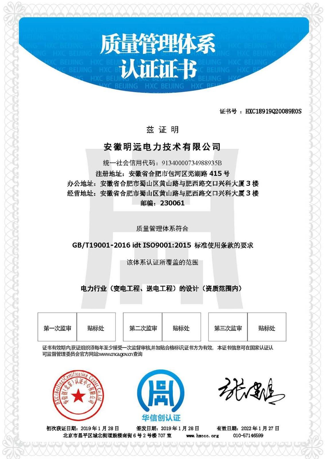 ISO9001证书样本中文3