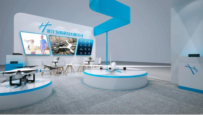 氢航安防博览会设计搭建