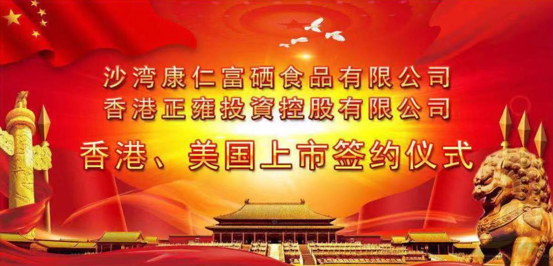 康仁携手香港正雍投资公司,共创美好未来