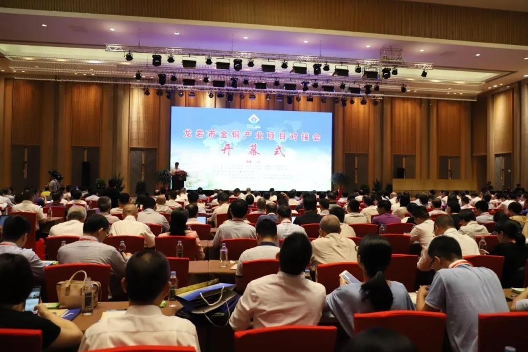 打造千亿产值金铜产业集群 龙岩市金铜产业项目对接会在上杭县举行