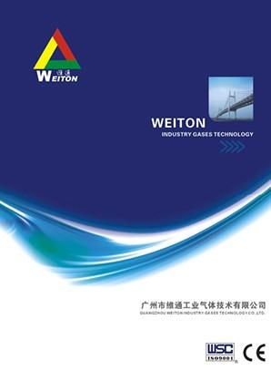 广州市维通工业气体技术有限公司