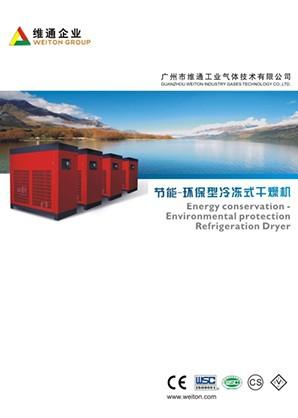 环保型冷干机产品资料
