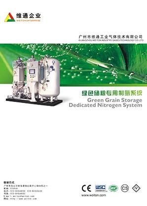 绿色储粮专用制氮系统产品资料