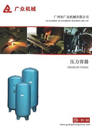 压力容器产品资料