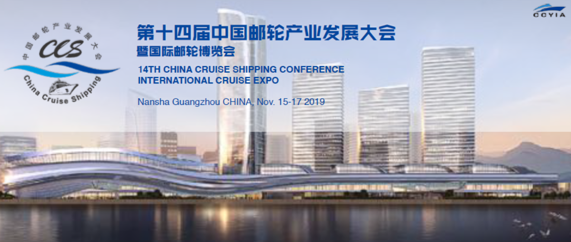 Cruise Innovation Forum First Comes to CCS14