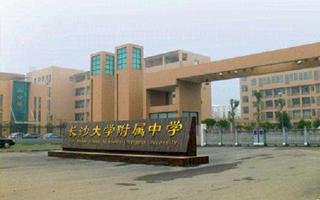 案例-长沙大学附属中学新校区