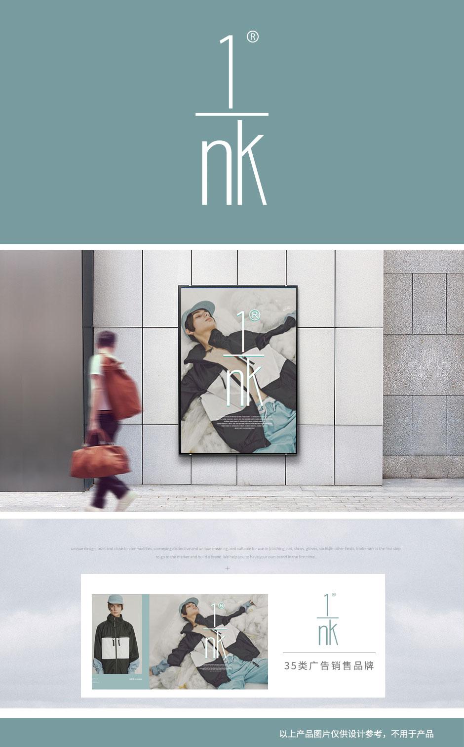 第35类-NK-1