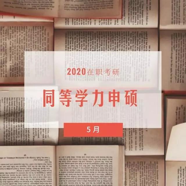 2020FUN88官网备用网址考研:FUN88官网备用网址研究生报考条件汇总