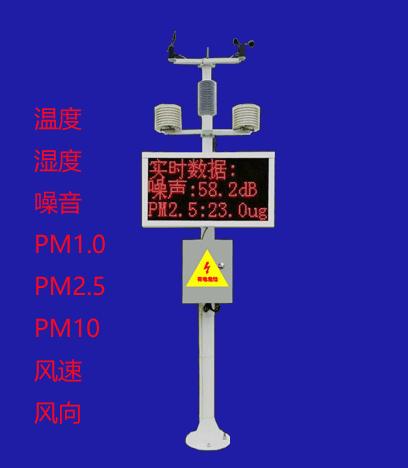 工地扬尘监控系统