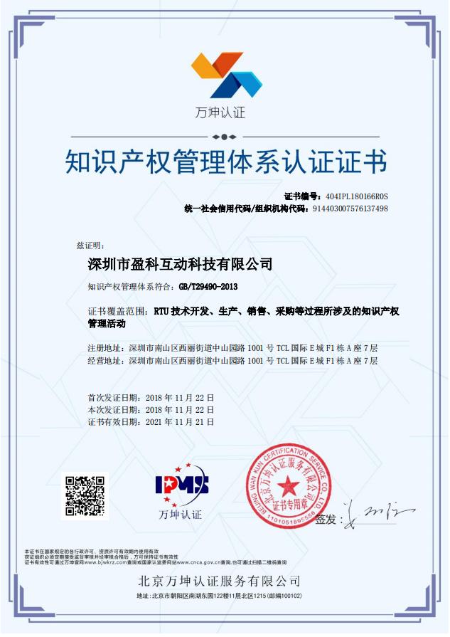 创新共赢|我司荣获知识产权管理体系认证证书